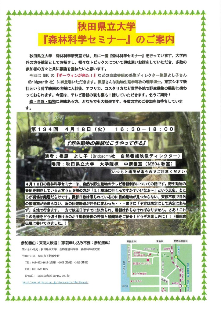 森林科学セミナー