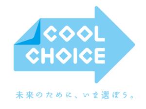 無題cool choice
