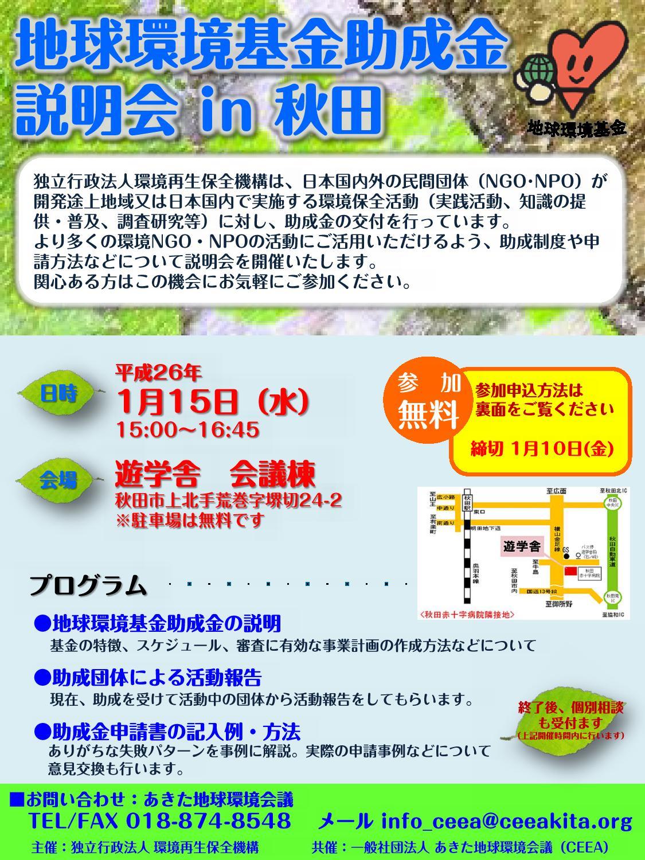 地球環境基金助成金説明会in秋田...