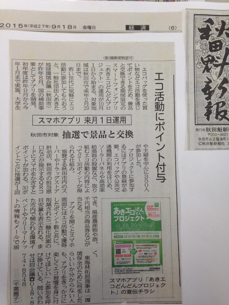 魁 新報 秋田 秋田魁新報(新聞)が値上げ!購読料があがった理由