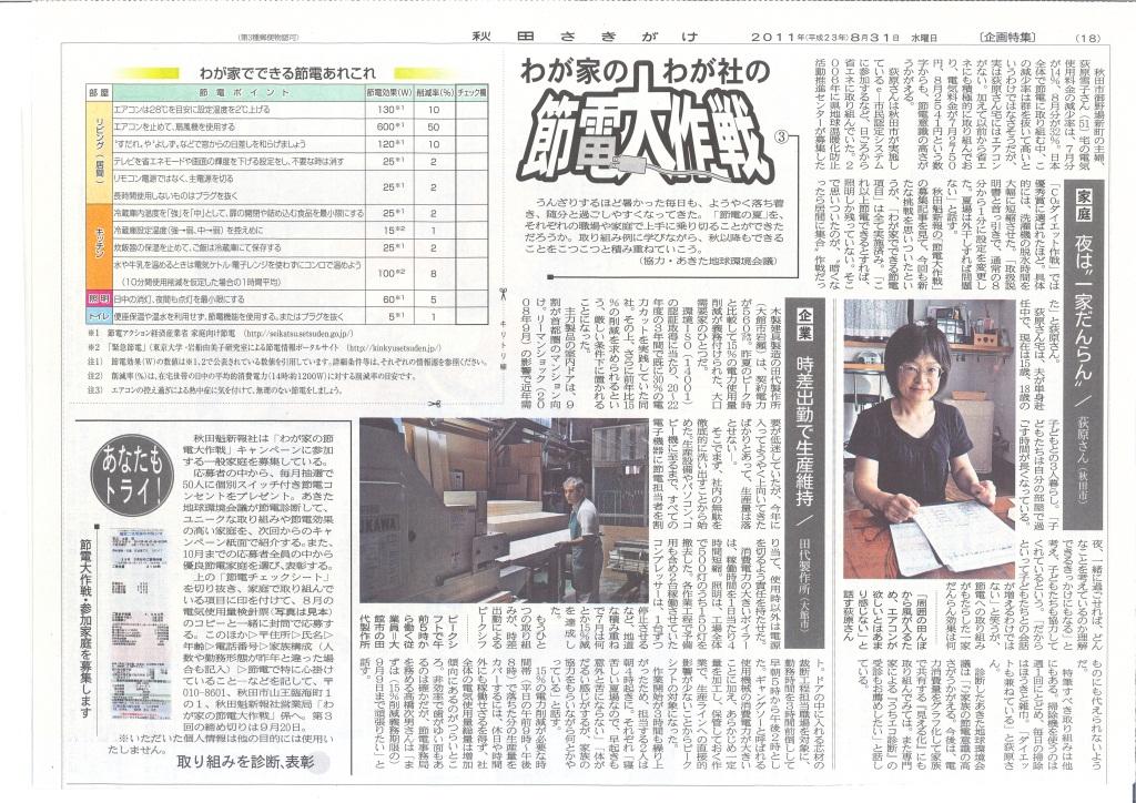8月31日(金)秋田魁新報社掲載 我が家の節電大作戦