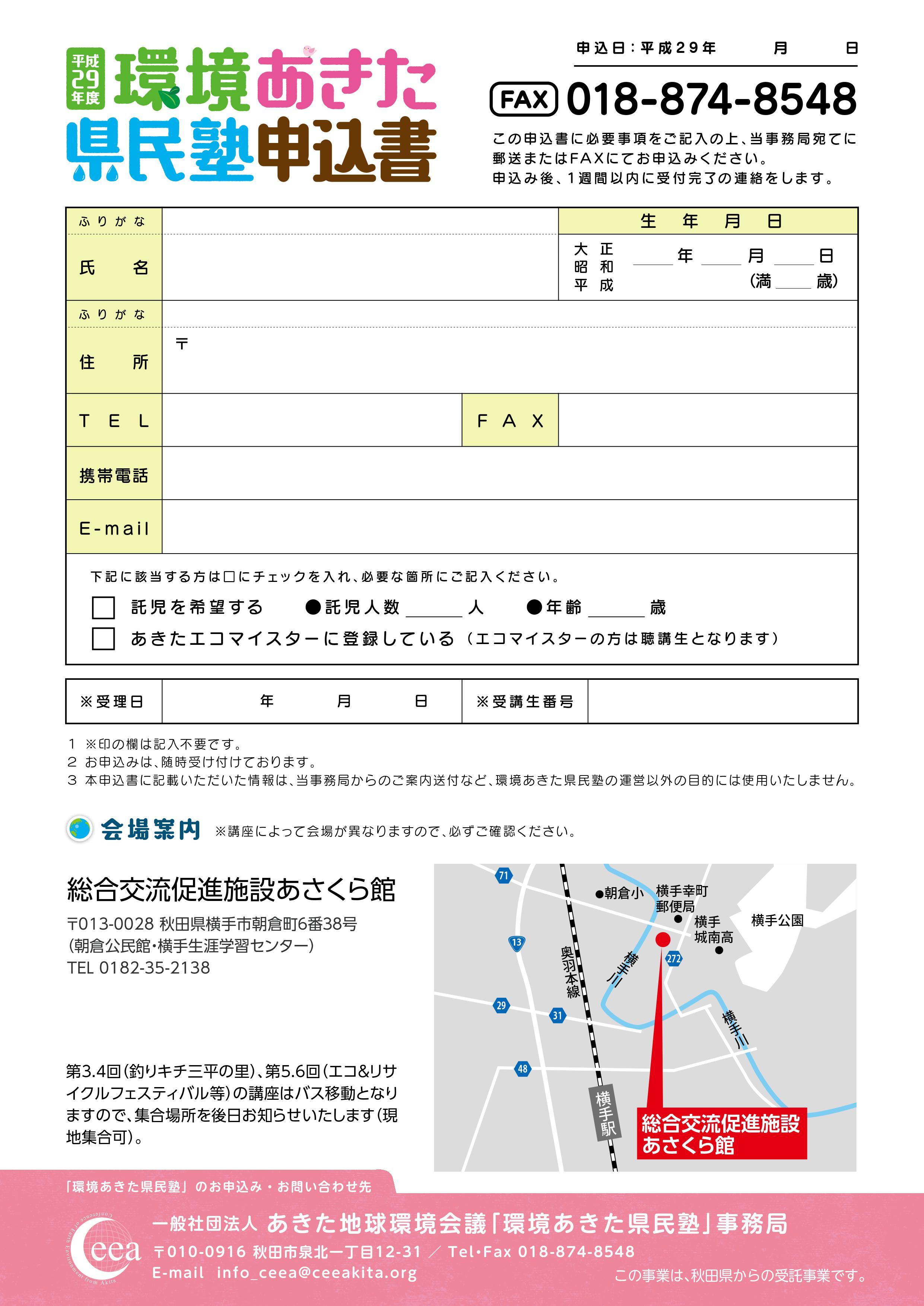 H29県民塾チラシ表